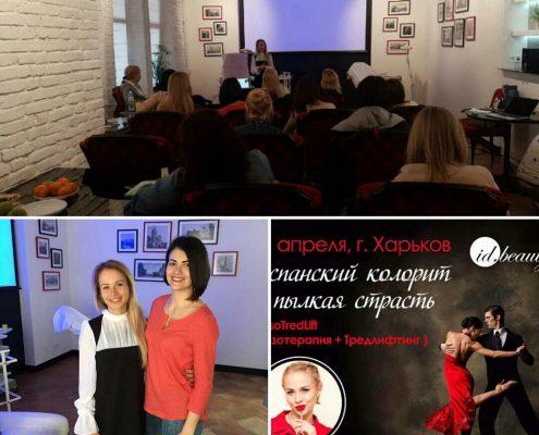 11 апреля семинар Башура Харьков